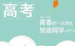 重庆英豪教育重庆英豪给予准高考生提升学习效率的几大建议